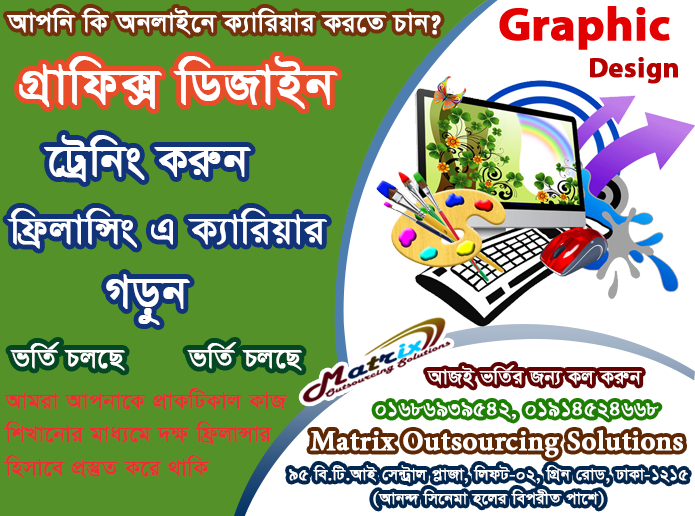 Graphic Design Training in Dhaka